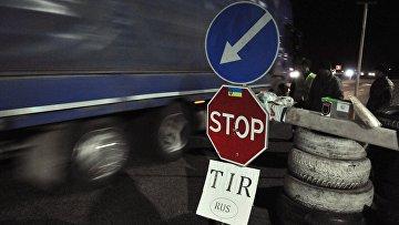 Блокада российских фур на Украине. Архивное фото