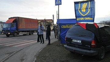 Украинские активисты стоят на блокпосту националистической партии Свобода у города Стрый, блокируя движение грузовиков с российскими номерами во Львовской области