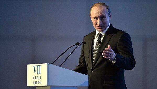 Президент РФ Владимир Путин принимает участие в работе седьмого съезда ТПП
