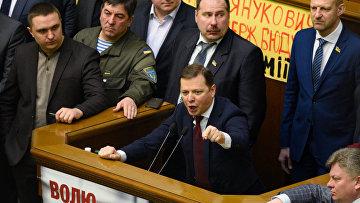 Лидер фракции Радикальной партии Олег Ляшко выступает на заседании Верховной Рады Украины в КиевеЗаседание Верховной Рады Украины