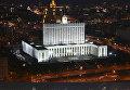 Дом Правительства до и после отключения подсветки в рамках экологической акции Час Земли в Москве