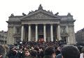 Минута молчания на площади Биржи в Брюсселе