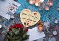 Траурный митинг в память о погибших в Брюсселе