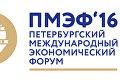 Логотип ПМЭФ 2016