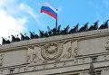 Флаг на здании министерства обороны РФ на Фрунзенской набережной в Москве