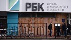 Здание медиахолдинга РБК в Москве