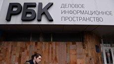 Здание медиахолдинга РБК в Москве. Архивное фото