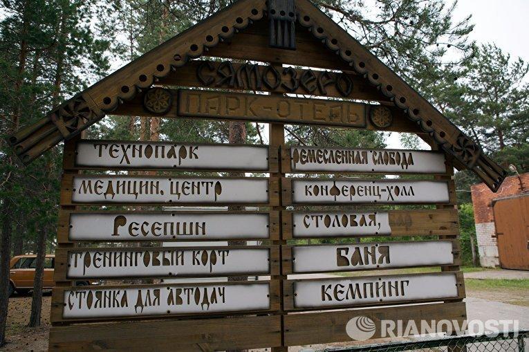 ООО Парк-отель Сямозеро