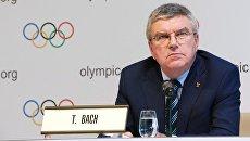Президент Международного олимпийского комитета Томас Бах. Архивное фото