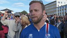 Это было невероятно – исландкий болельщик об игре сборной на Евро-2016