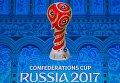 500 дней до старта Кубка Конфедераций FIFA 2017