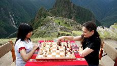 Чемпион мира по шахматам Александра Костенюк из России и Перуанская чемпионка мира по шахматам Дейси Кори играют в цитадели инков Мачу-Пикчу в Куско