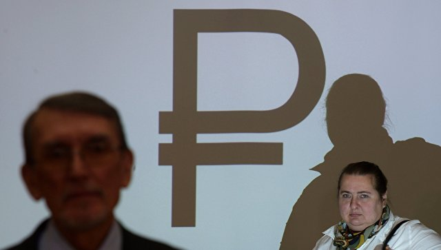 Новый символ рубля, утвержденный по итогам общественного голосования на заседании Совета директоров Банка России.