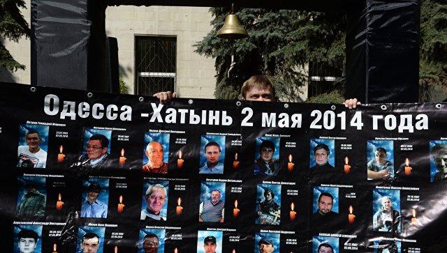 Акции в память о погибших при пожаре в одесском Доме профсоюзов в Москве
