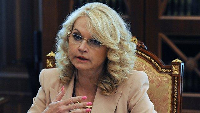 В областях завышают цены налекарства— Татьяна Голикова