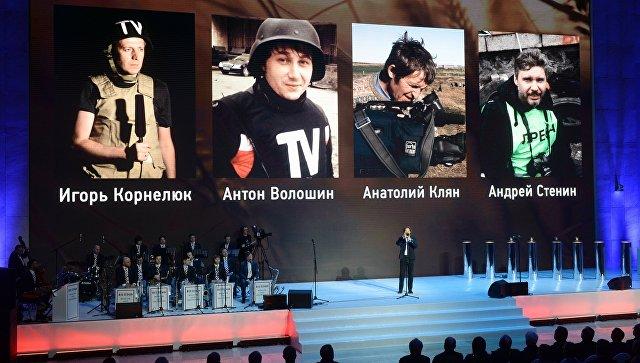 Экран с портретами журналистов, погибших во время военных действий на Украине, на Всероссийском фестивале прессы Министерства обороны РФ МЕДИА-АС-2015 в Москве