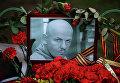 Цветы и свечи у посольства Украины в Москве в память об убитом в Киеве журналисте Олесе Бузине. Апрель 2015 года