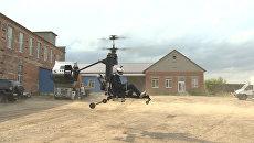 Ультралегкий вертолет: испытания российского гирокоптера прошли в Подмосковье