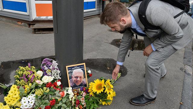 ФБР несомненно поможет Нацполиции Украины установить причастных кубийству Шеремета