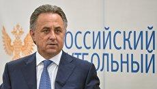 Министр спорта РФ, президент РФС Виталий Мутко. Архивное фото
