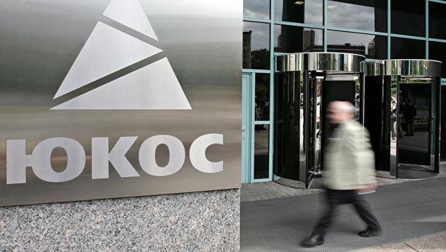 Бывшие акционеры ЮКОСа отзывают повсей планете иски обаресте активов РФ