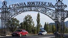 Вывеска при въезде в поселок Коктебель в Крыму. Архивное фото