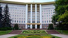 Здание парламента Молдавии в Кишиневе. Архивное фото