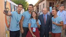Путин на форуме Таврида: фотография с участниками и подпись на память