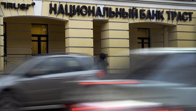 Здание банка Траст в Москве