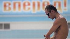 Российский спортсмен Андрей Калина во время тренировки паралимпийской сборной по плаванию. Архивное фото