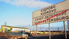 Выезд из Петербурга в Ленинградскую область. Архивное фото