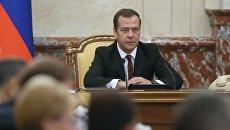 Дмитрий Медведев проводит заседание кабинета министров РФ. 25 августа 2016