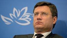 Министр энергетики РФ Александр Новакю. Архивное фото