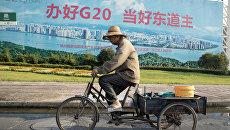 Подготовка к саммиту G20 в китайском Ханьчжоу