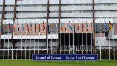 Парламентская ассамблея Совета Европы. Архивное фото