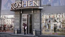 Магазин Roshen на Украине. Архивное фото