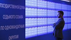 Информационный экран в Центральной избирательной комиссии РФ в Москве. Архивное фото