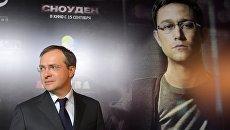 Министр культуры РФ Владимир Мединский на премьере фильма Сноуден в кинотеатре Москва. 13 сентября 2016