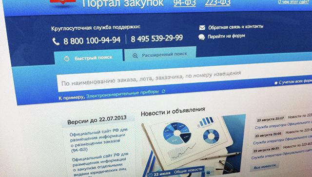 Собянин попросил обособых условиях госзакупок для ряда регионов