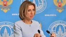 Официальный представитель министерства иностранных дел РФ Мария Захарова во время брифинга по текущим вопросам внешней политики. 15 сентября 2016