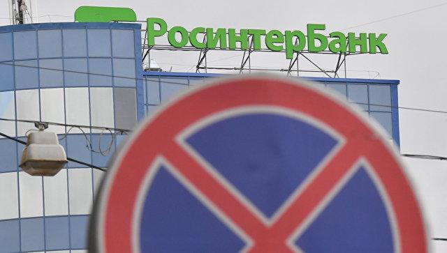 Руководство росэнергобанка