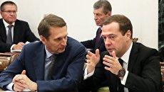 Дмитрий Медведев и Сергей Нарышкин. Архивное фото