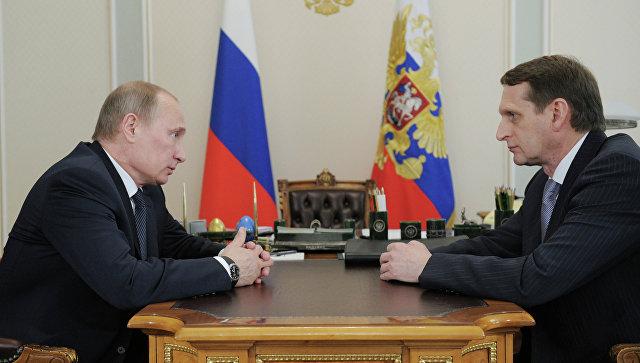 Путин предложил Нарышкину возглавить Службу внешней разведки