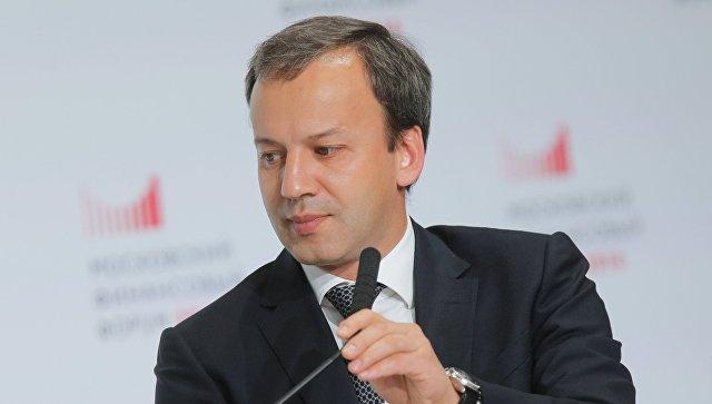 Заместитель председателя правительства РФ Аркадий Дворкович на первом Московском финансовом форуме