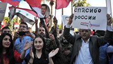 Участники митинга в Сирии в поддержку операции ВКС. Архивное фото