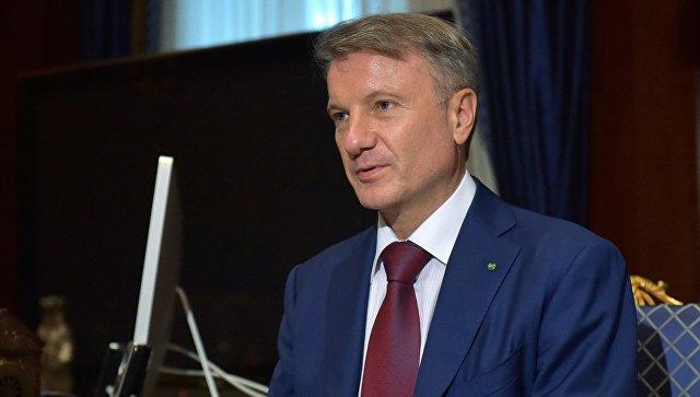 Председатель правления Сбербанка России Герман Греф Архивное фото