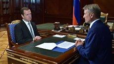 Премьер-министр РФ Дмитрий Медведев и президент, председатель правления Сбербанка России Герман Греф. 26 сентября 2016