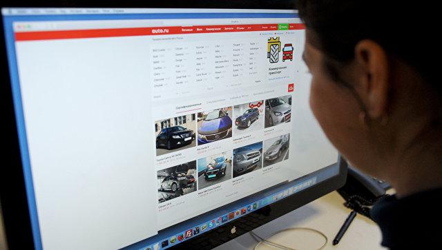 Сайт auto.ru на экране монитора. Архивное фото