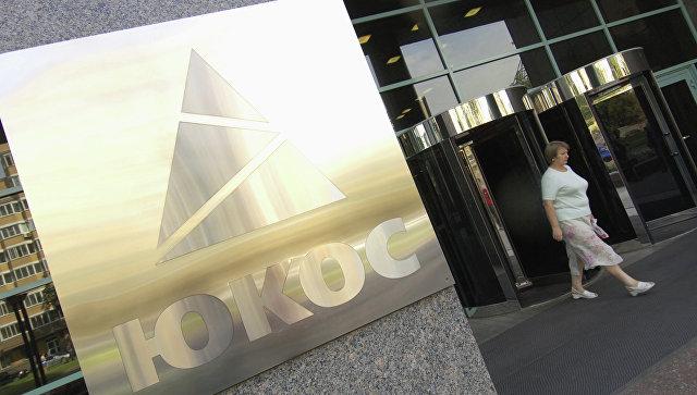 Решение апелляционного суда Парижа по делу ЮКОСа не окончательное