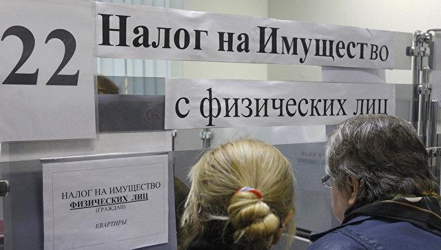 Кому из граждан России разрешат неплатить налог наимущество